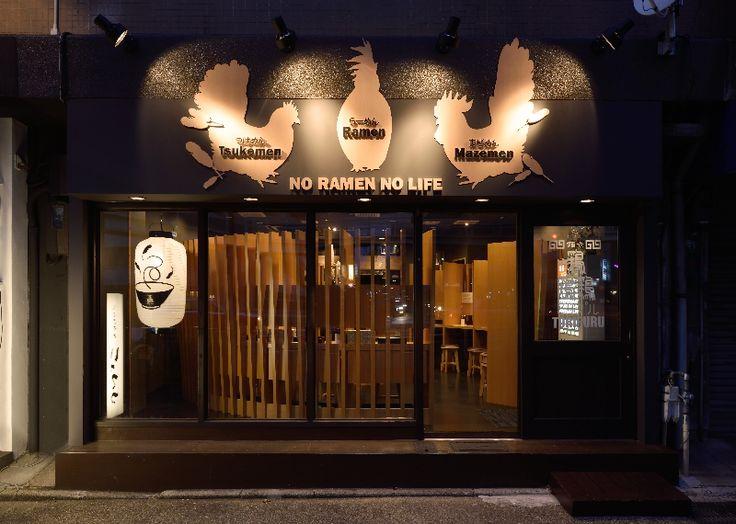 """LSD design co., ltd. """"Triple""""/2014/ramen shop/Kyoto, Japan/Interior and facade design facade design, noodle, circle, simple, partition, separated counter, louver"""