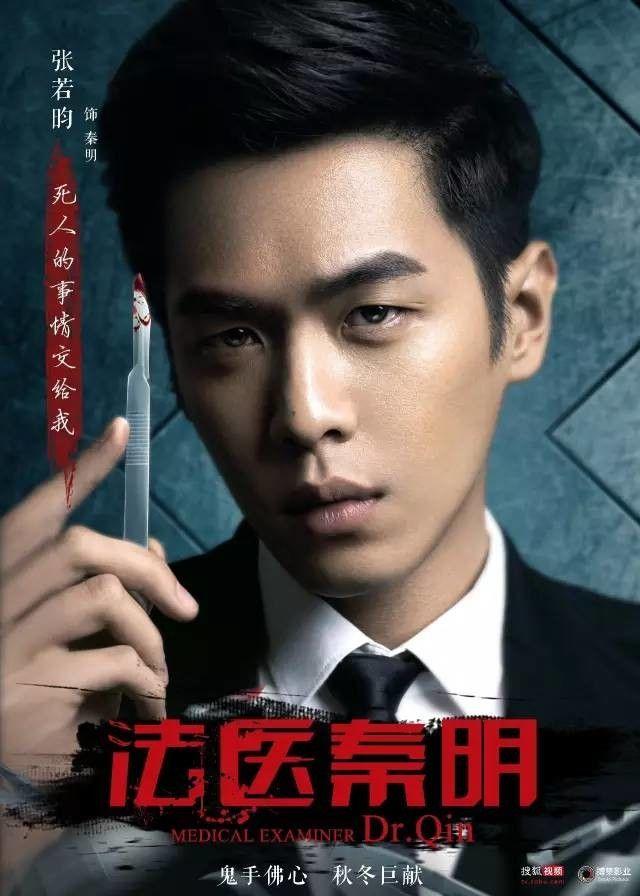 Zhang Ruo Yun as Qin Ming