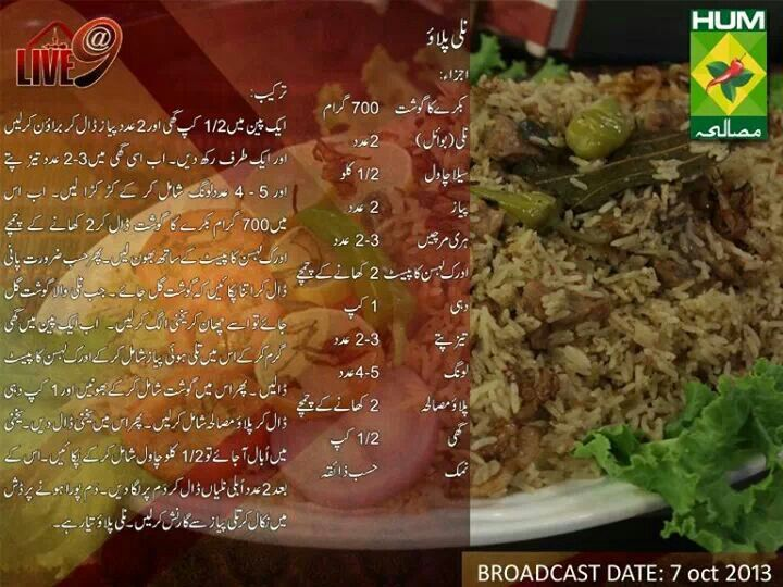 11732 best pakistani food images on pinterest indian recipes puloo forumfinder Image collections