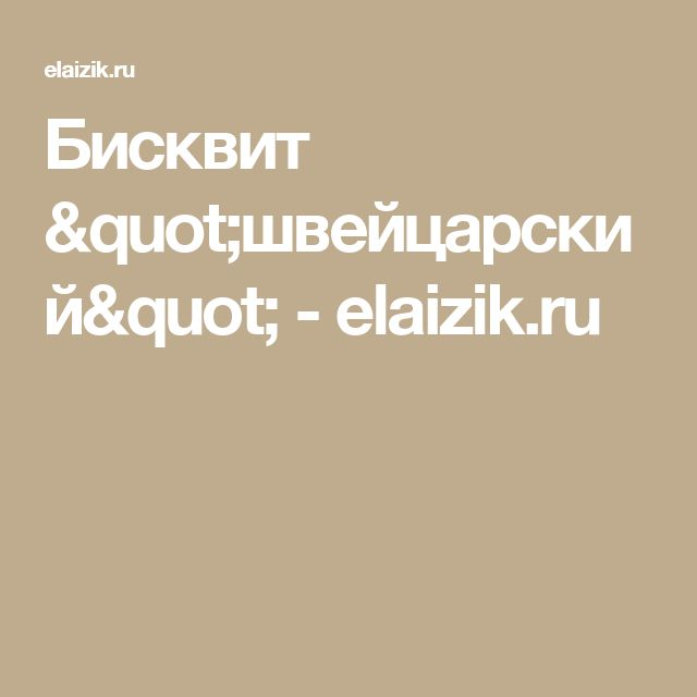"Бисквит ""швейцарский"" - elaizik.ru"