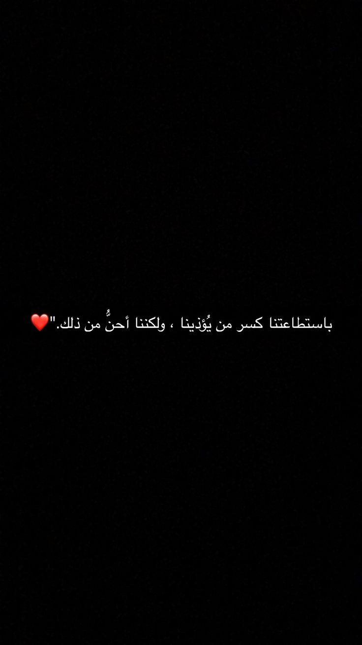 Pin By Yusra Asmar On Snapchat Beautiful Arabic Words Snapchat Quotes Book Quotes
