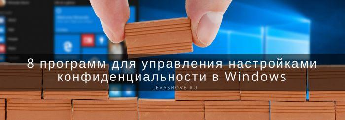 8 программ для управления настройками конфиденциальности в Windows  Microsoft активно собирает информацию о своих пользователях, но большинство сервисов, которые за это отвечают, можно отключить. Предлагаю список программ, которые могут безопасно это сделать.  http://levashove.ru/8-programm-dlya-upravleniya-nastrojkami-konfidentsialnosti-v-windows/  #windows10 #security #microsoft