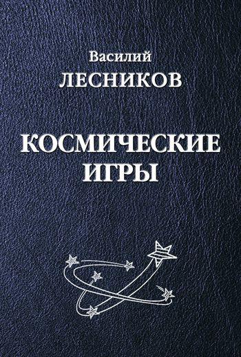 Космические игры (сборник) #детскиекниги, #любовныйроман, #юмор, #компьютеры, #приключения