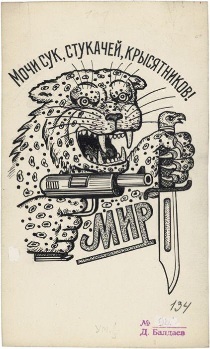 Russian Prison cat Tattoo