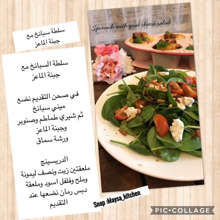 اكيد في العزايم بتحبوا وصفات سلطات سهلة مرتبة وغريبة هالوصفة لذذذذيذة تستاهل بؤقكم وصفات ميساء ايش Goat Cheese Salad Cheese Salad Salad