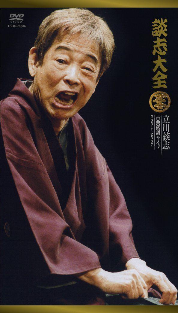 Amazon.co.jp | 談志大全 (下) 10枚組DVD DVD・ブルーレイ - 立川談志