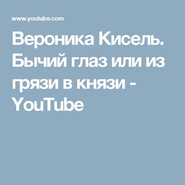 Вероника Кисель. Бычий глаз или из грязи в князи - YouTube