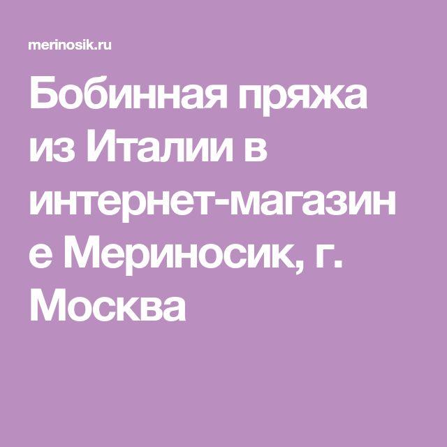 Бобинная пряжа из Италии в интернет-магазине Мериносик, г. Москва