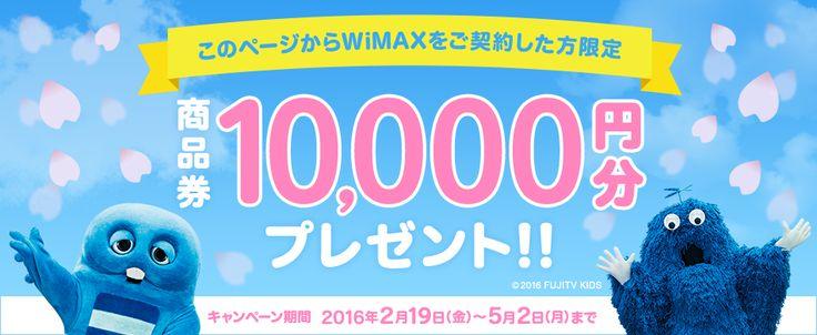 このページからWiMAXをご契約した方限定 商品券10,000円分プレゼント!! キャンペーン期間 2016年2月19日(金)~5月2日(月)まで