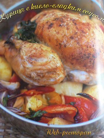 Курица от Джейми – с кисло-сладким соусом! Как приготовить курицу, вопрос на миллион… А что может быть лучше, чем курица запеченная в духовке? А только курица запеченная в духовке да с кисло-сладким соусом!  Джейми уверен, что это фантастическое блюдо, хотя название довольно прозаическое. Он все чаще задумывается над вопросом, как приготовить курицу, потому что его дочечка очень любит курочку… вот и приходится папочке изобретать велосипед!