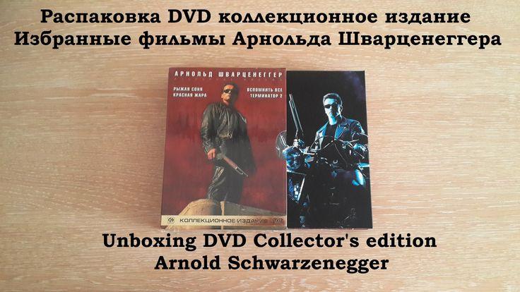 Распаковка DVD Арнольд Шварценеггер Избранные фильмы / Arnold Schwarzene...