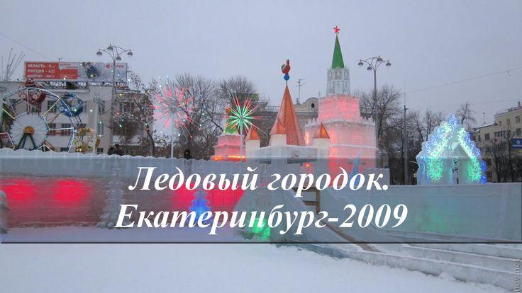 Ледовый городок. Екатеринбург-2009. Площадь 1905 года