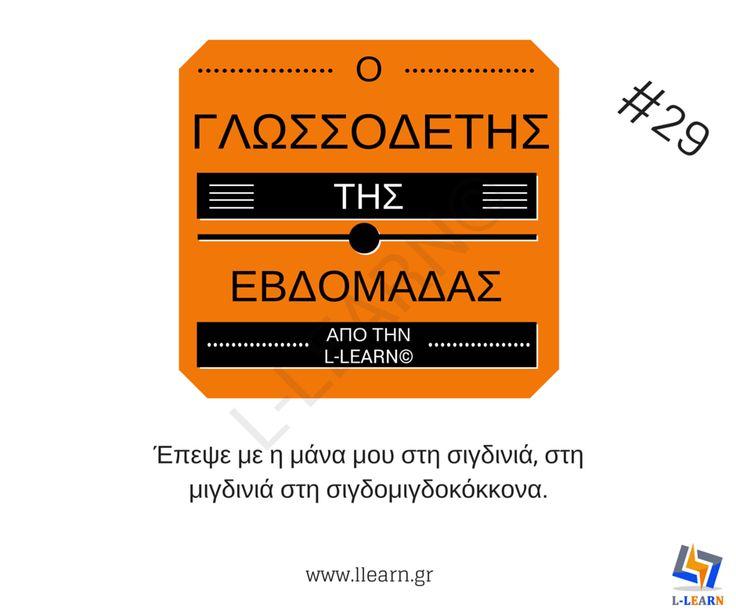 Ο γλωσσοδέτης της εβδομάδας #29 από την L-LEARN©. #tongue #twister #γλωσσοδέτης #Greek #Ελληνικά