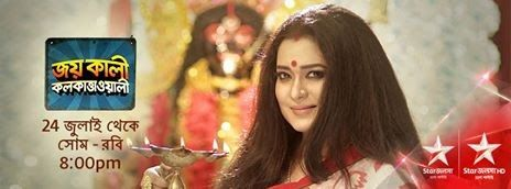 The popular Bangla channel Star Jalsha is all set to launch a new show titled Joy Kali Kolkattawali.The show is produced under the banner of Shree Venkatesh Films.The show will be telecasting from 24 July 2017 at 08.00pm. Plot/Story Wiki  The show will be revolving aroung the lead lady Ananya Chattopadhyay who was the great devotee of maa kaali.and her husband tathagata working as a police officer in this show. Ananya helps tathagata to fight with the evil.  'Jai Kali Kolkattawali' Serial on…