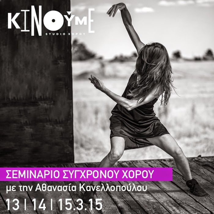 Guest Teacher: Athanasia Kanellopoulou | in the studio