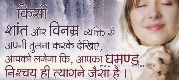 HINDI SMS FOR U: Nice Thoughts About Life