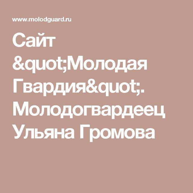 "Сайт ""Молодая Гвардия"". Молодогвардеец Ульяна Громова"