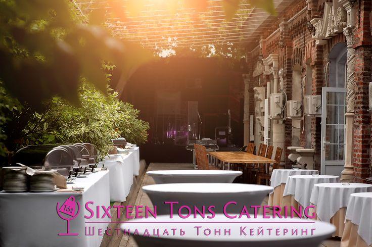 «16 Tons Catering   Sixteen Tons Catering» - Деловой прием Белые скатерти в сочетании с изысканностью старинных зданий, уникальных по своей архитектуре, поистине завораживают и очаровывают взгляд ! Мы с радостью проводим живописные мероприятия на открытом воздухе, декорируя и оформляя зал в лучших традициях компании  «16 Tons Catering   Sixteen Tons Catering» - ресторан выездного обслуживания.  Reserve: +7[499] 714-37-52  #restaurant #catering #buffet #businesslunch #businessreception