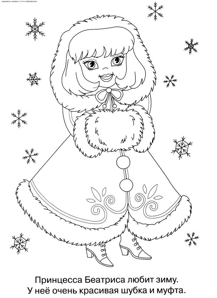 Сказочное королевство » Страница 5 » Раскраски для детей. Распечатать детские раскраски бесплатно. Раскраски животных, барби, фей винкс, машины, принцессы, цветы, птицы
