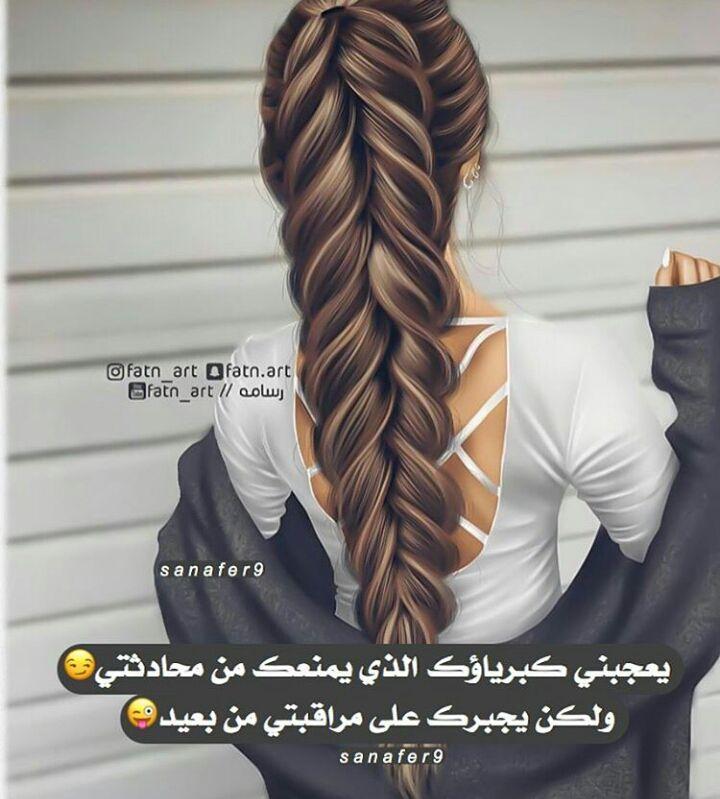 منوعات ندوشة Cover Photo Quotes Inspirational Quotes With Images Arabic Quotes