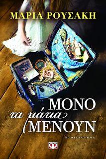 aylogyros news: Καλωσορίζοντας το Φθινόπωρο… με βιβλίο