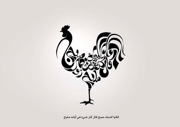 """They told the cock to crow he told them everything is great on it's right time"" (in Arabic) by Hussein Ouf"