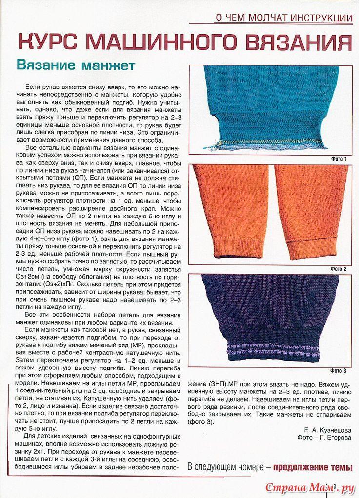 курсы машинного вязания владивосток: 12 тыс изображений найдено в Яндекс.Картинках