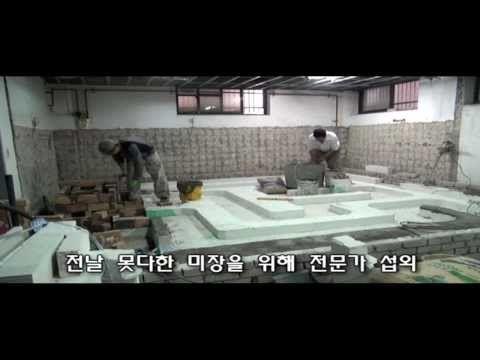 도봉 마을예술창작소 창고. 로켓스토브로 구들방 만들기 - YouTube