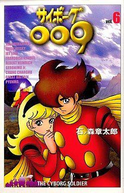 サイボーグ009 6 石ノ森章太郎/石森章太郎 メディアファクトリー