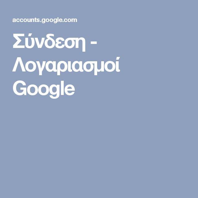 Σύνδεση - Λογαριασμοί Google