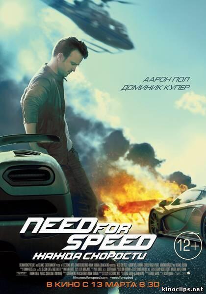 КиноХиты фильмы 2013 2014 года смотреть онлайн бесплатно: 22hdru фильм need for speed жажда скорости 2014 см...