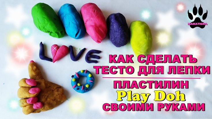 📌Как Сделать Тесто Для Лепки, Пластилин Play Doh своими руками, How to m...