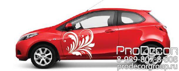 Виниловые наклейки на автомобиль, любой дизайн. Цвета в асортименте.  ProDecor: 8-989-807-8-808 #Виниловые_наклейки #автовинил #винил #тюнинг #автотюнинг