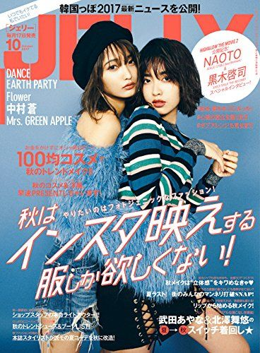 Jelly Oct 2017 issue - Jelly Japanese fashion magazine for women 2017 - DOMO ARIGATO JAPAN