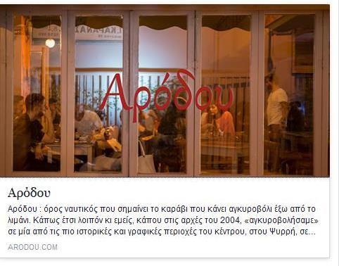 Επισκεφθείτε το site μας και μάθετε περισσότερα για το Αρόδου: http://arodou.com/el/