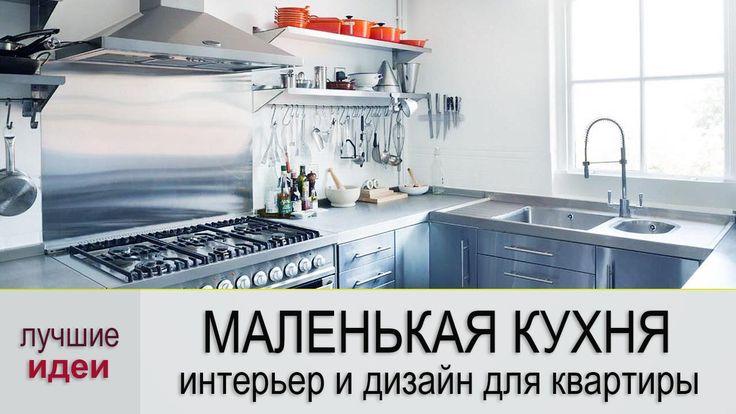 Дизайн интерьера: интерьер и дизайн маленькой кухни