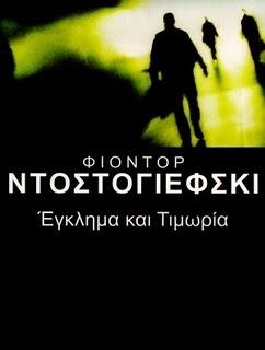 Έγκλημα και τιμωρία # Ντοστογιέφσκι ****