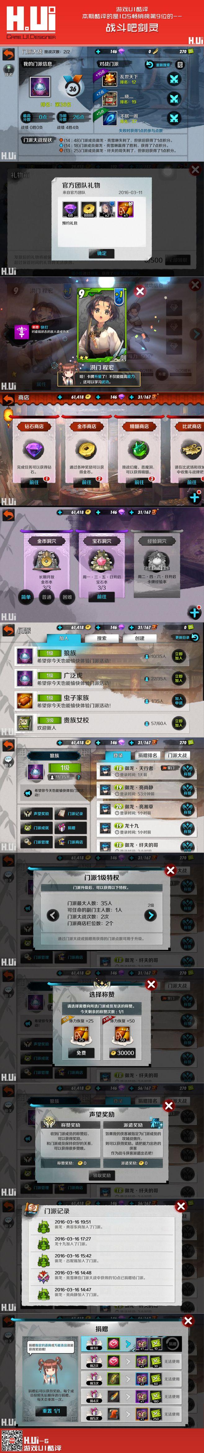 游戏UI酷评 战斗吧剑灵 #游戏UI# ...