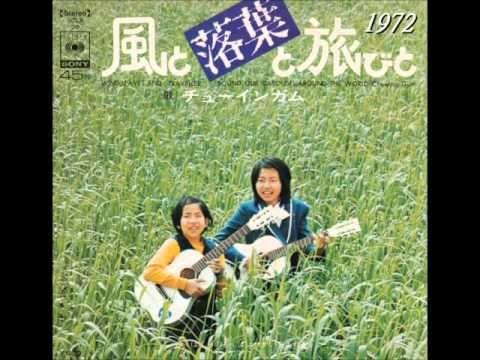 風と落ち葉と旅人 ●チューインガム ☆1972