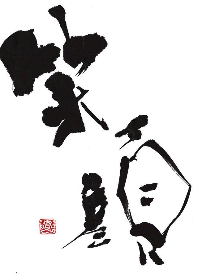 Calligraphie . Shodo ヘルシーな一筆 | eヘルシーカレンダー vol.51 | eヘルシーレシピ | 第一三共株式会社