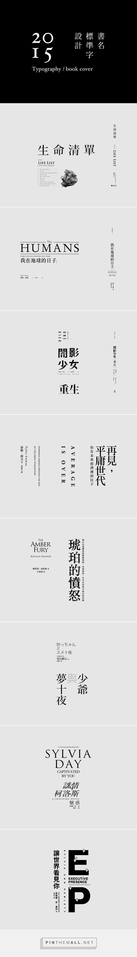 書名標準字設計 / Typography / book cover / 2015 on Behance