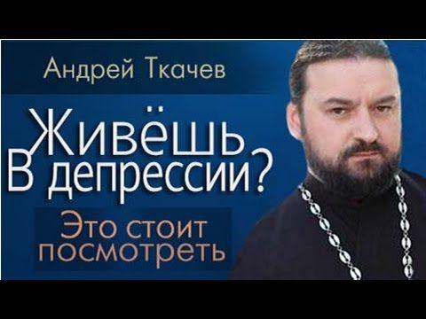 Ткачёв Андрей - Четко о причинах депрессии! - YouTube