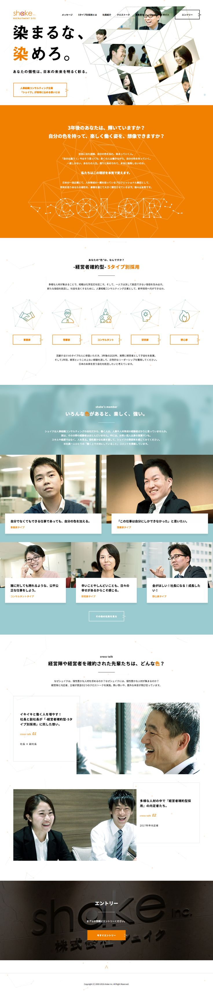 #company-web-design #recruit #1-column-layout #key-color-orange #bg-color-white #Japanese #Flat-design #Photographic