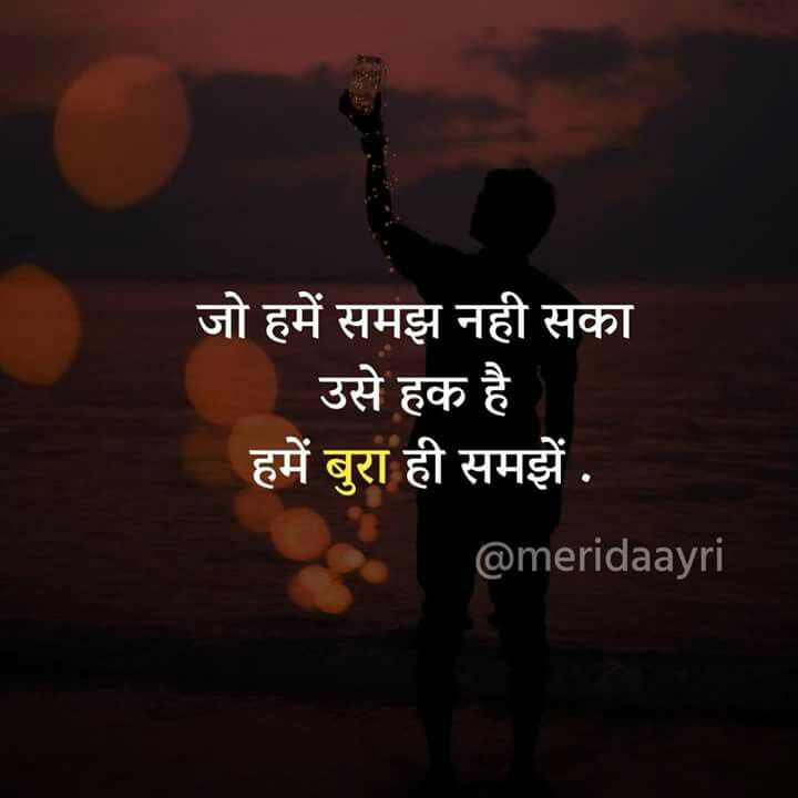 Correct Lovely Quote Motivational Picture Quotes Good Thoughts Quotes Friendship Quotes In Hindi