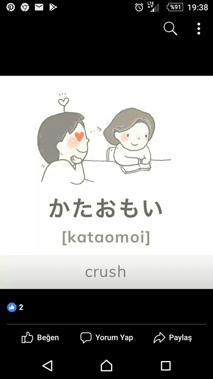 cute japanese word