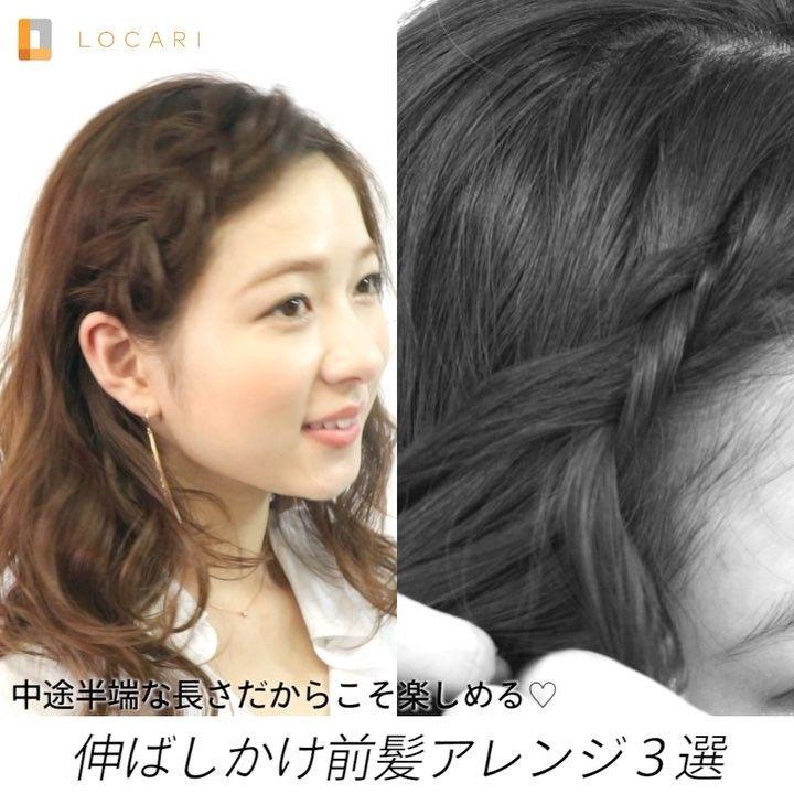 ピンがあれば大丈夫 伸ばしかけ 前髪のおしゃれアレンジ3選 画像
