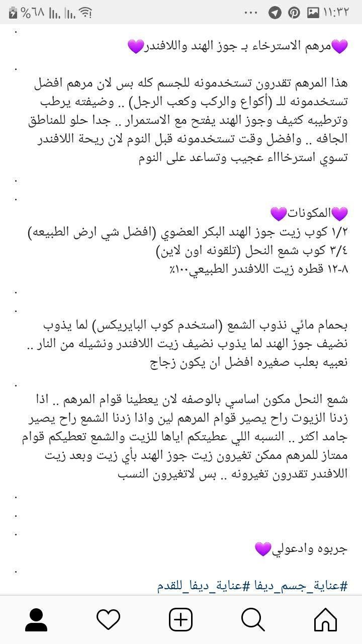 Pin By Didi Abdulghani On ديفا Ale Inbox Screenshot