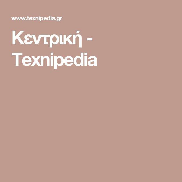 Κεντρική - Texnipedia