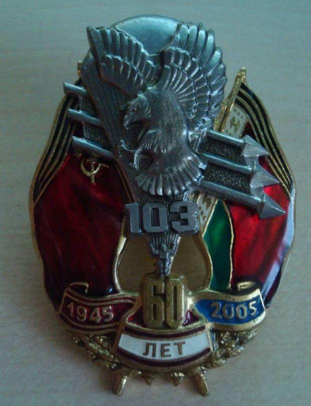 Badge. Belarus. 103rd Airborne division
