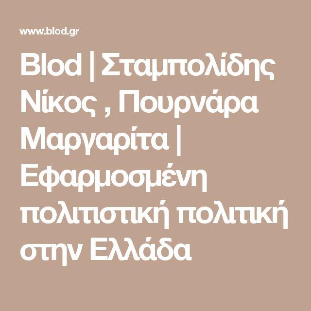 Blod | Σταμπολίδης Νίκος , Πουρνάρα Μαργαρίτα | Εφαρμοσμένη πολιτιστική πολιτική στην Ελλάδα
